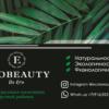 Ecobeauty by Lily